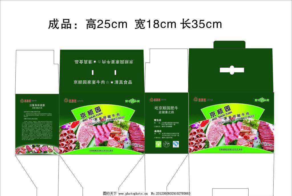 京顺园包装设计 餐厅食物包装 外卖包装 物品包装 提盒包装设计 包装