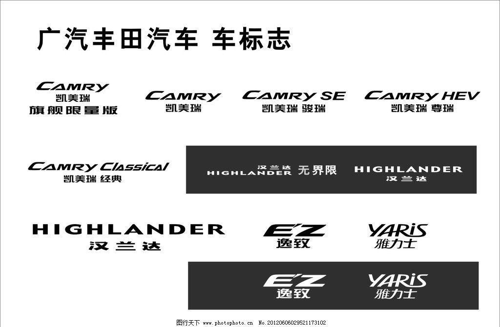 广汽丰田车型logo图片