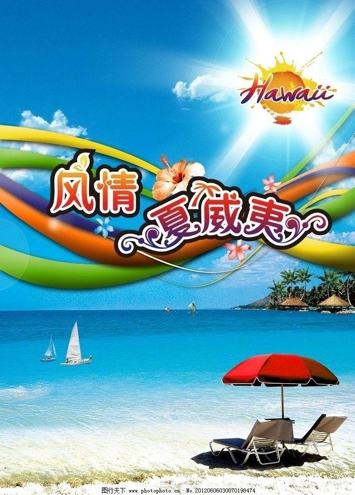 旅游海報 太陽 陽光 海灘
