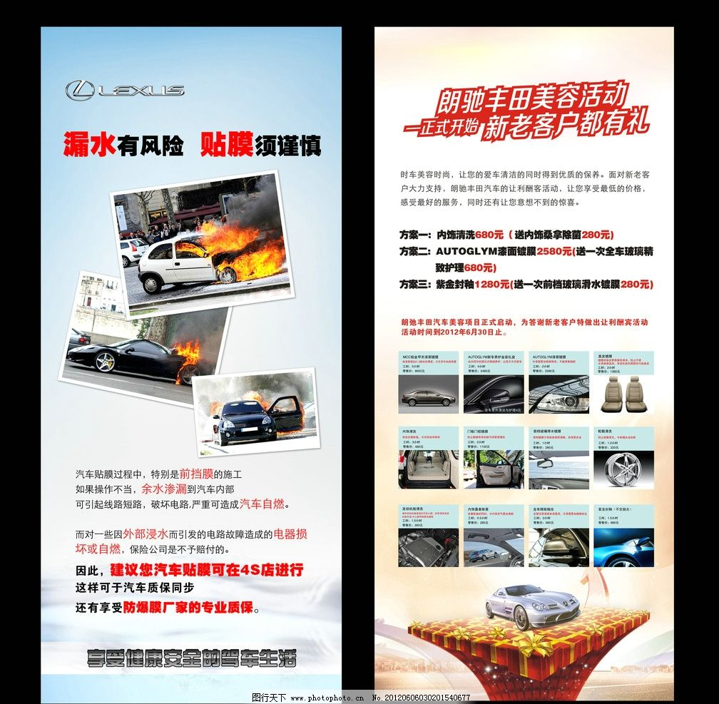 汽车 展架图片_展板模板_广告设计_图行天下图库