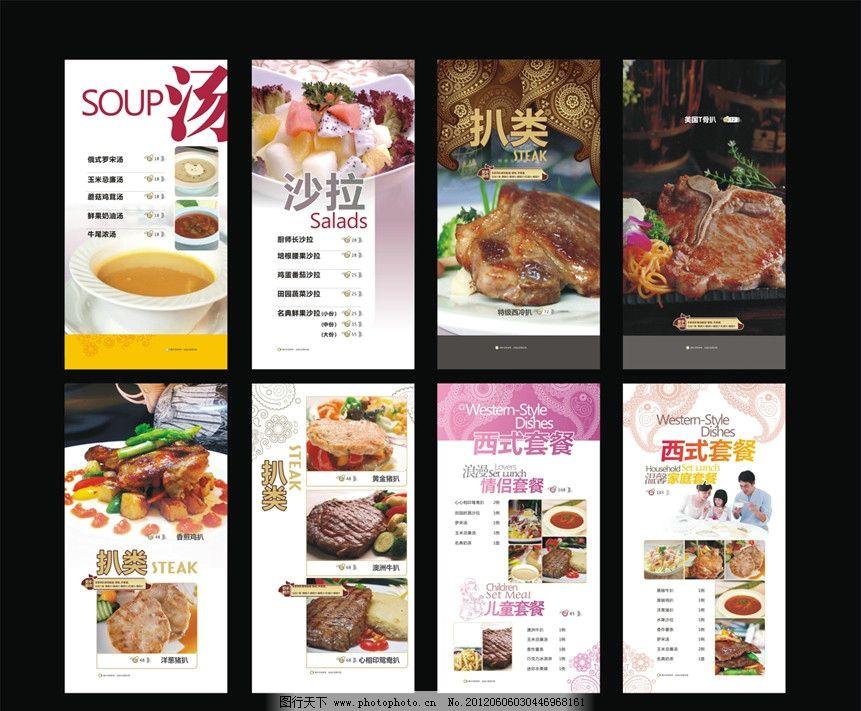 菜谱设计 餐牌设计 西餐厅餐牌 西餐 牛扒 汤 沙拉 西式套餐 罗宋汤