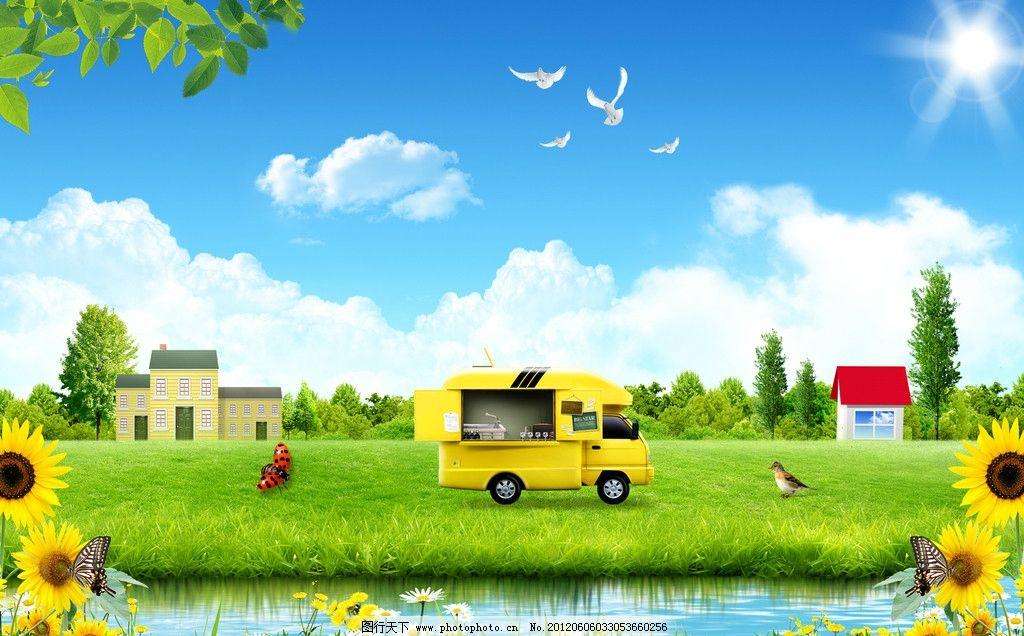 风景 自然风景 户外风景 景色 绿色 大自然 蓝天 白云 草 草地 树