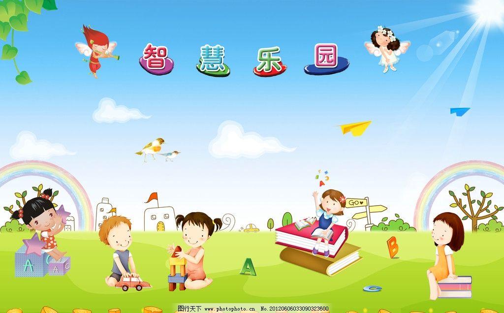 幼儿园展板 智慧乐园 卡通
