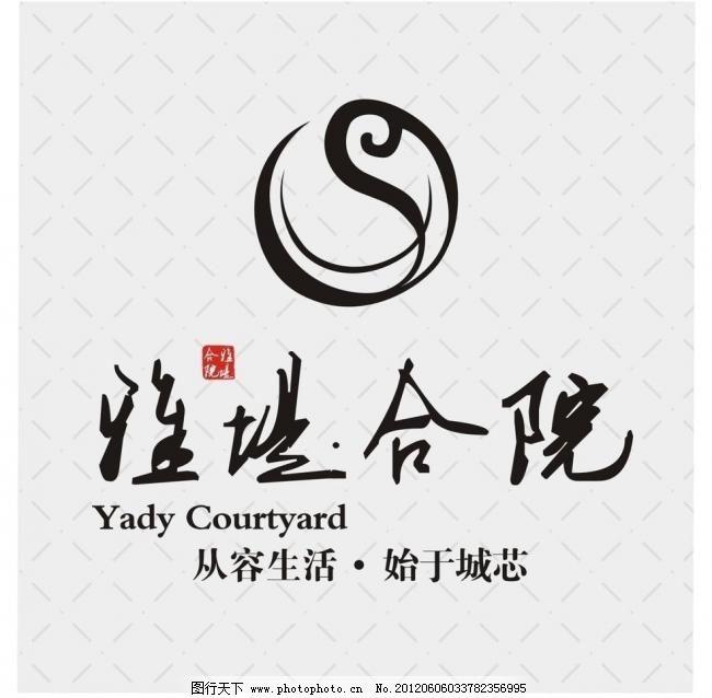中国风房地产logo 原创图片