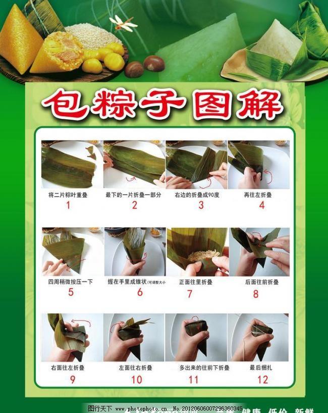 包粽子步骤 粽子 蜻蜓 卡通粽子 龙头 龙舟 竹子 dm宣传单 广告设计