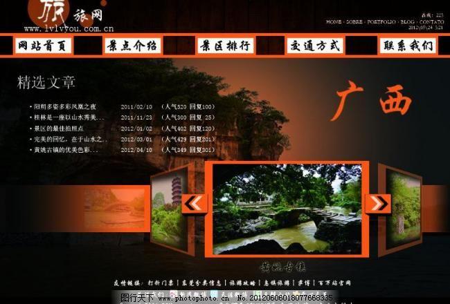 旅游网页板式设计图片图片