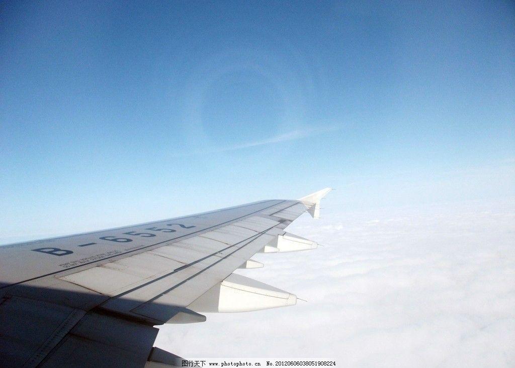 蓝天和机翼 空中 飞机机翼