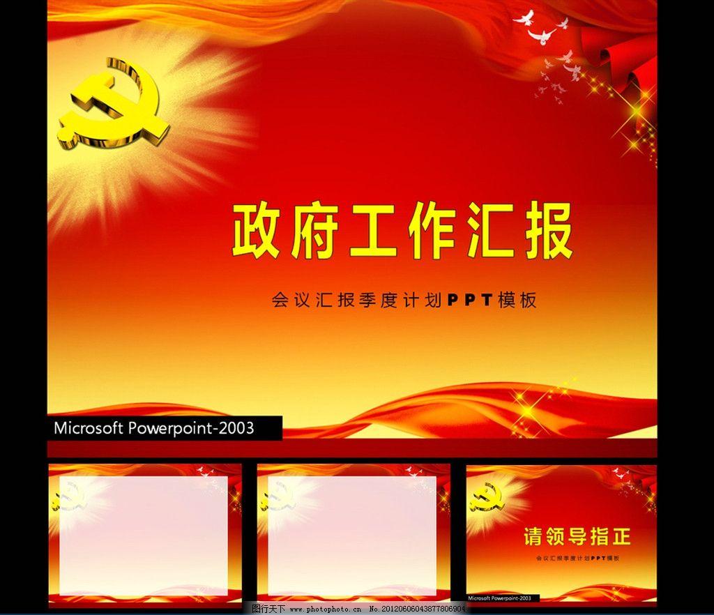 ppt模板_政府党建_ppt_图行天下图库图片