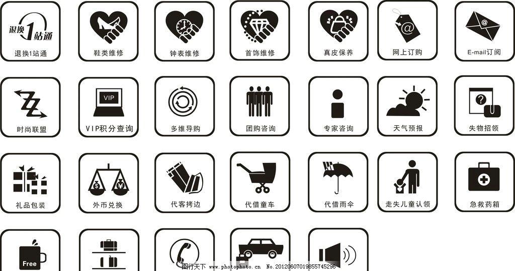 商场服务温馨提示标志图片_公共标识标志_标志图标_图