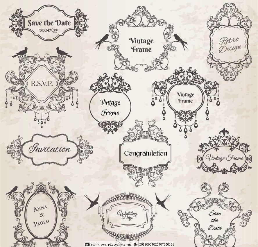 欧式花纹边框 浪漫婚纱婚礼边框图片