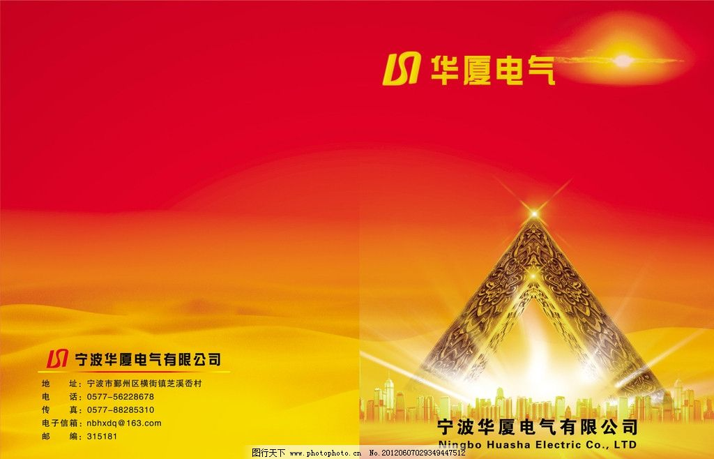 红色金字塔华厦电气画册封面图片