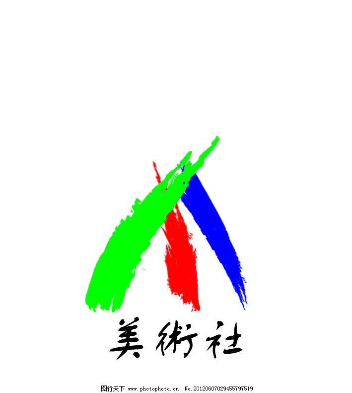 美术社团标志 标志设计 广告设计模板 源文件 300dpi psd