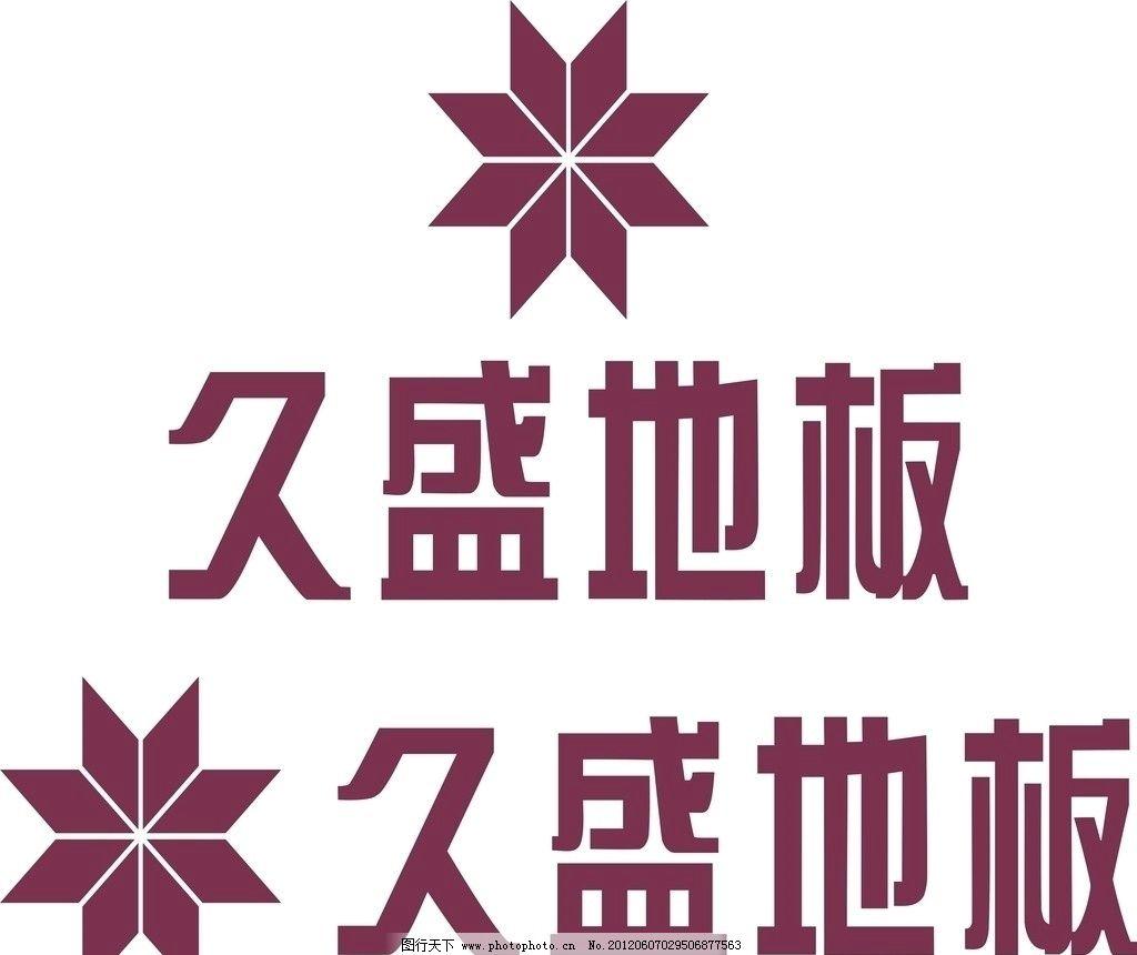 久盛地板logo 久盛地板 广告设计 矢量 cdr