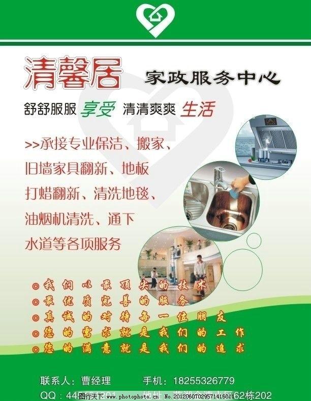 家政宣传单页 家政服务设计 保洁服务单页设计 家政类图片 广告设计