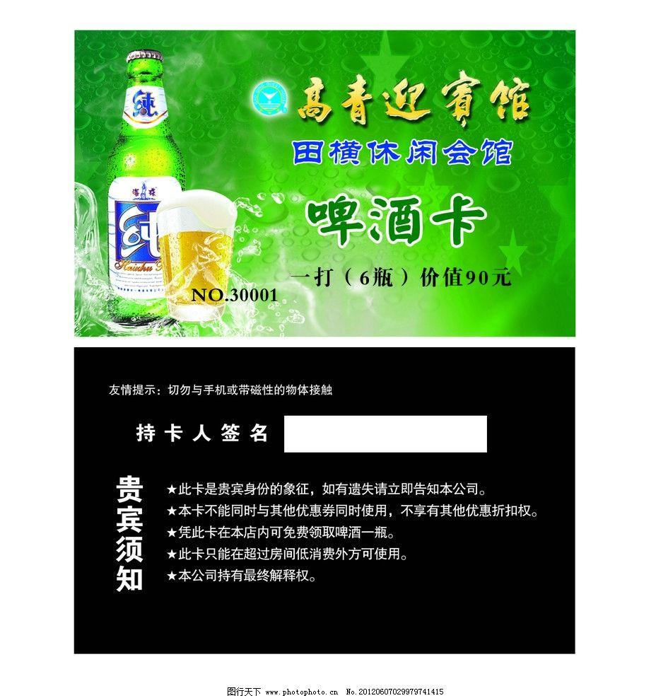 青岛崂特啤酒名片