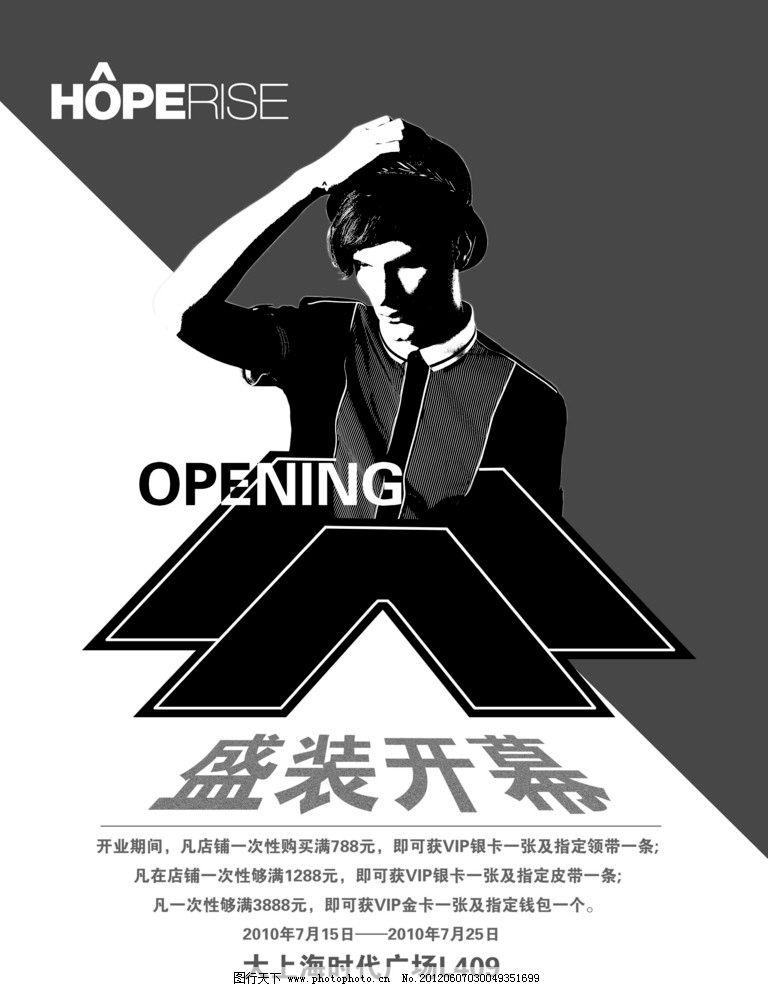 门 星光 闪耀 时尚 开业庆 隆重开业 矢量男人 男人 绅士 欧美风 海报
