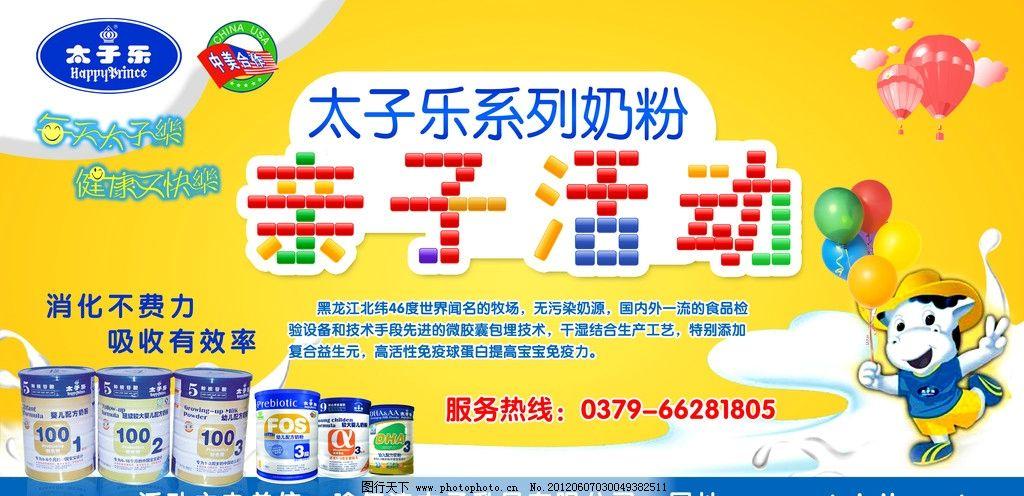 太子乐奶粉 活动幕布图片_海报设计_广告设计_图行