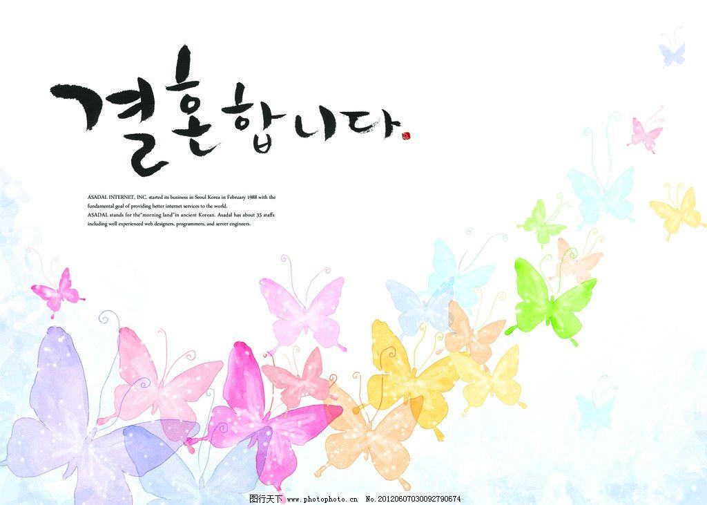 韩式蝴蝶图 韩式花朵 植物 粉色手绘花 梦幻底图 可爱花背景 广告海报