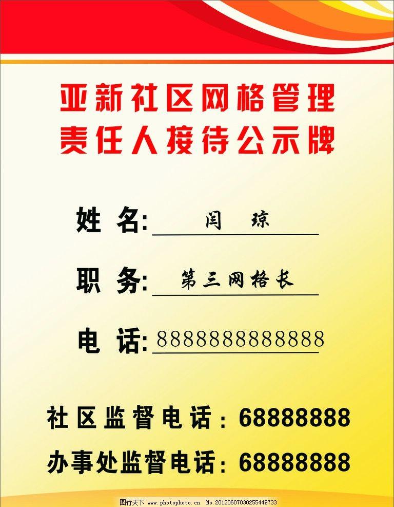社区 网格管理 公示牌 红黄背景 红黄素材 展板模板 广告设计 矢量 cd