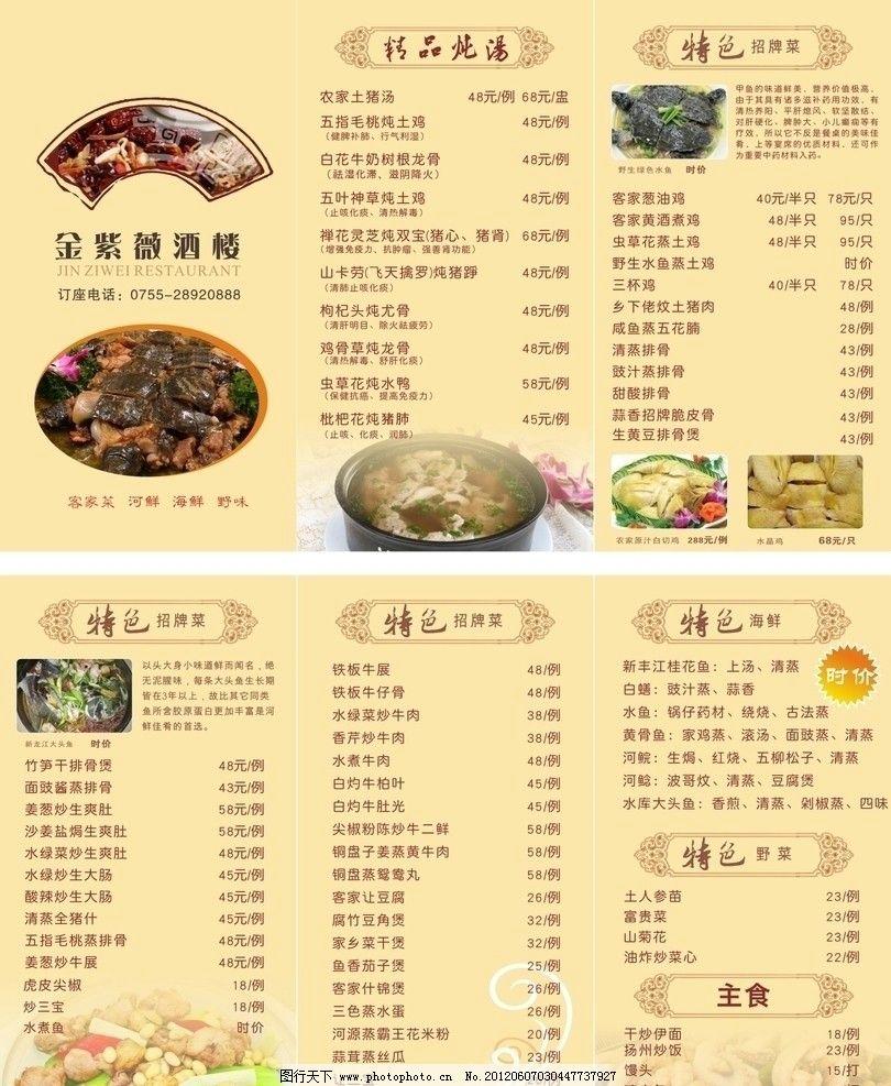 酒楼菜单设计 金紫薇 客家菜单 菜谱 三折页 客家菜 广东菜 粤菜 菜单