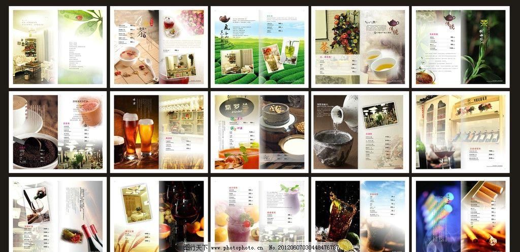 茶单图片_菜单菜谱_广告设计_图行天下图库