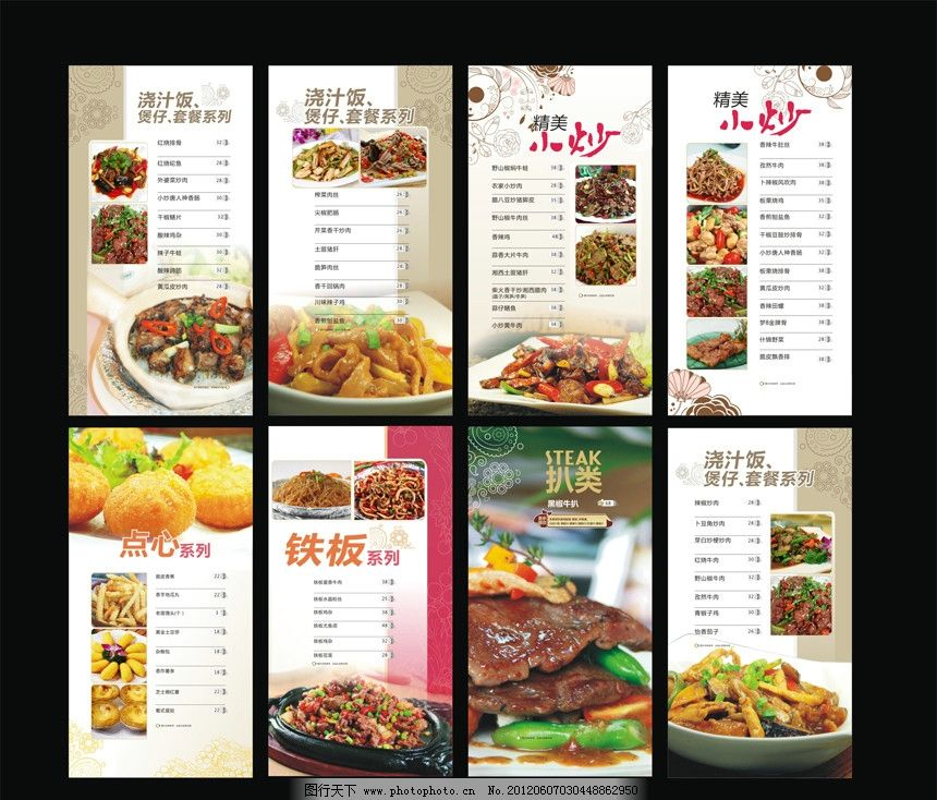 菜谱设计 餐牌设计 烧汁饭 煲仔饭 中式套餐 精美小炒 点心 铁板烧