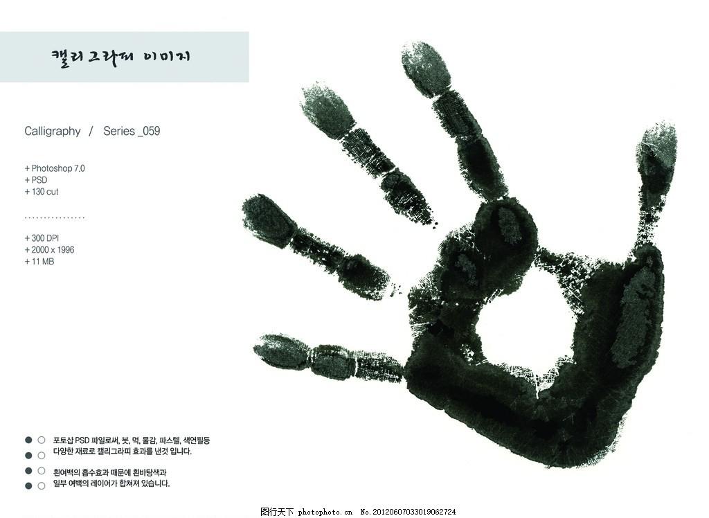 水墨效果 手掌 皮草 保护动物 公益海报 源文件