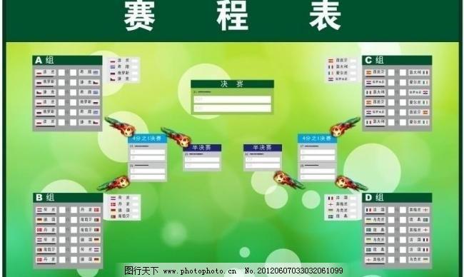 2012欧洲杯赛程表图片,广告设计 国旗 绿色背景