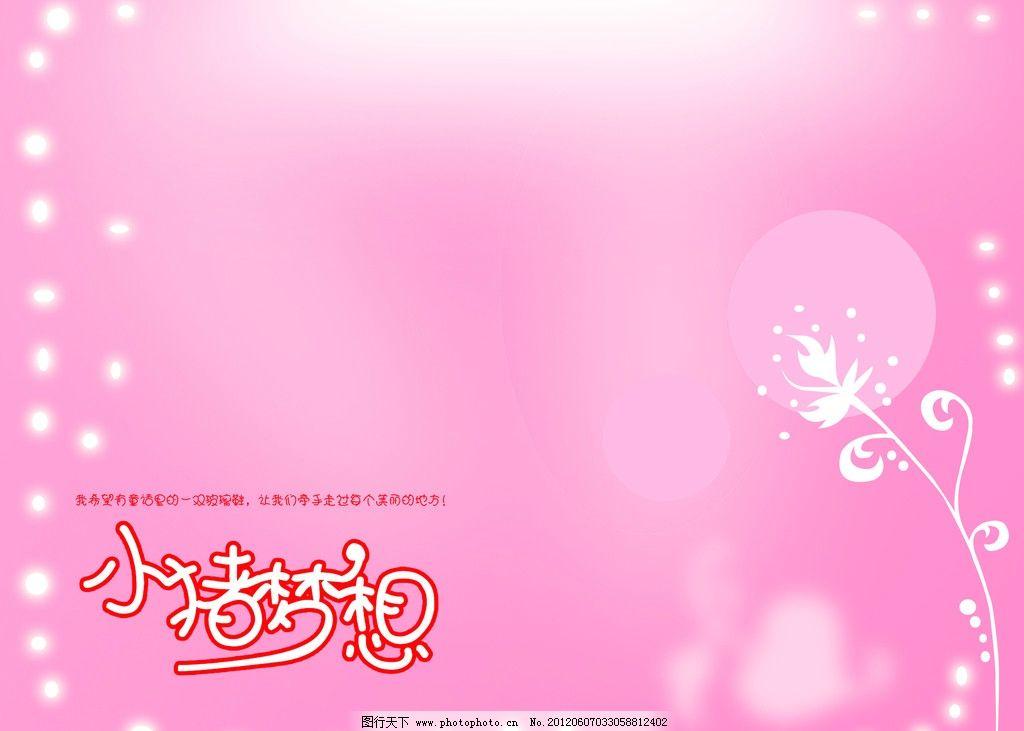 粉色可爱背景 粉色背景图片