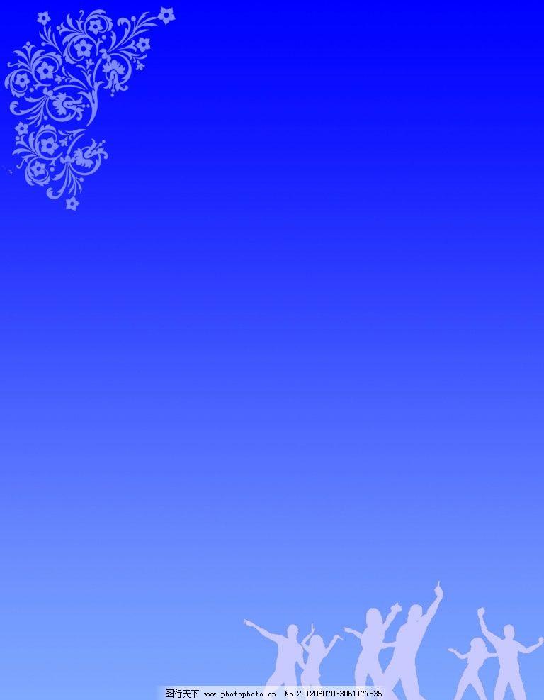展板背景 蓝色背景 嗨起来