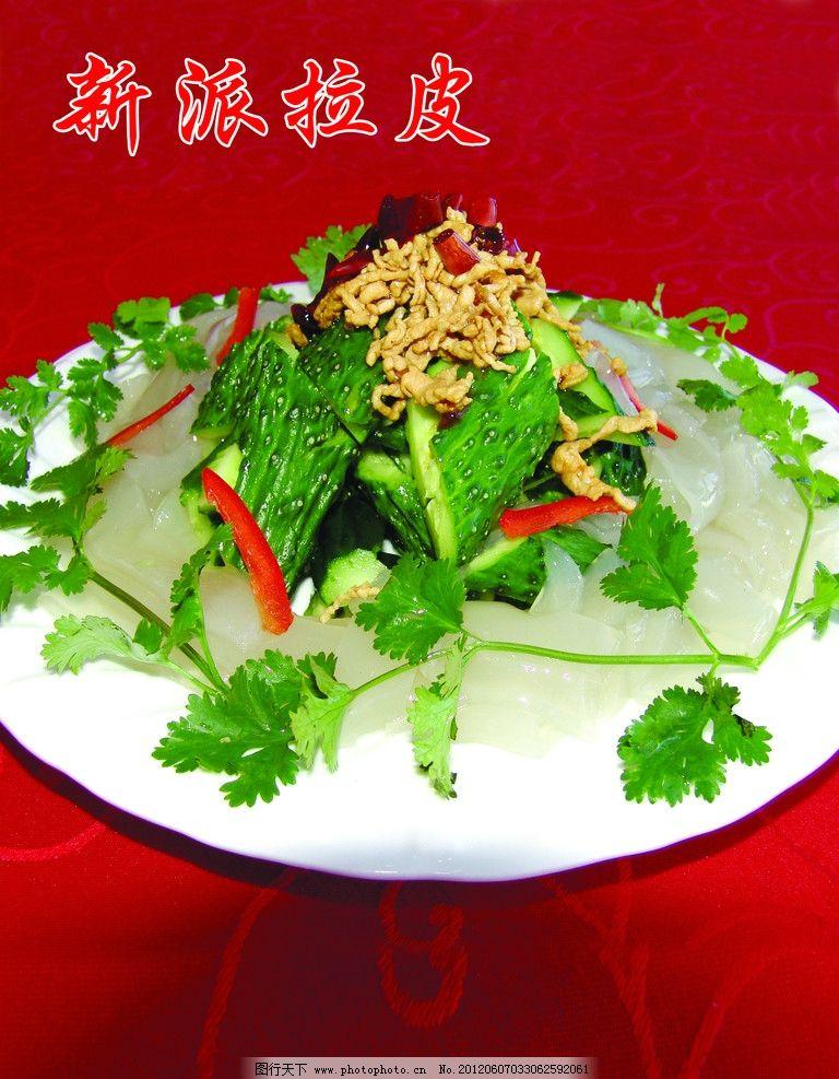 红底 黄瓜 芹菜