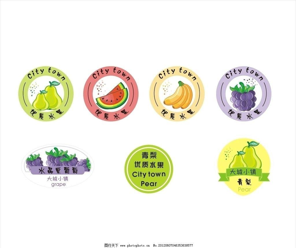 水果标签 水果 标签 矢量水果 可爱水果 卡通水果 梨 西瓜 香蕉 葡萄