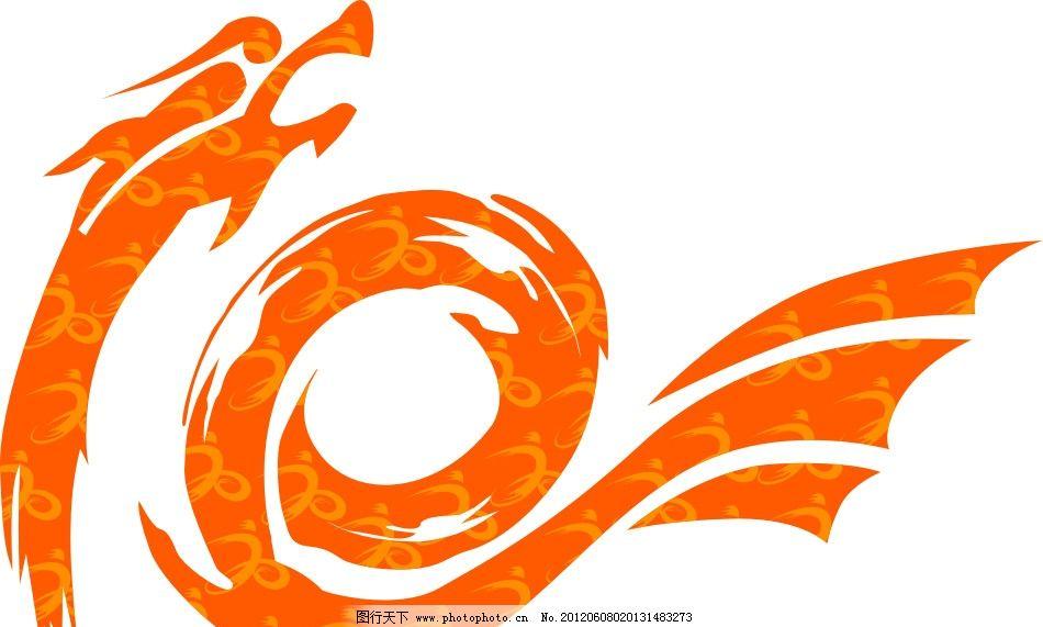 十周年庆标志 周年庆 龙 运动人物 其他 标识标志图标 矢量 cdr