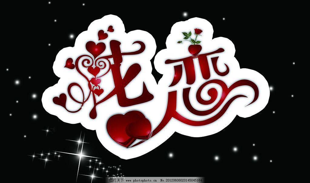 花恋 婚礼      心 爱情 花 恋 婚礼logo 矢量图 艺术字 星星 其他