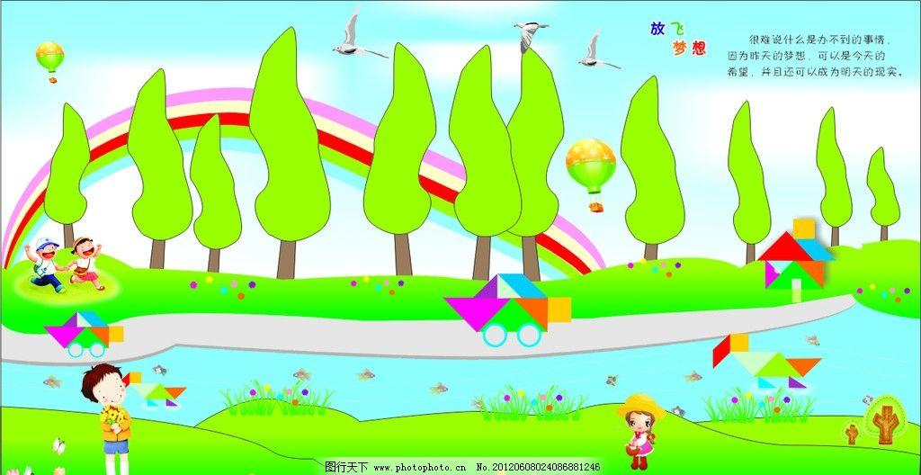 蝴蝶 郁金香 绿山 草地 卡通小树 彩色小花 彩色拼图房子 卡通汽车