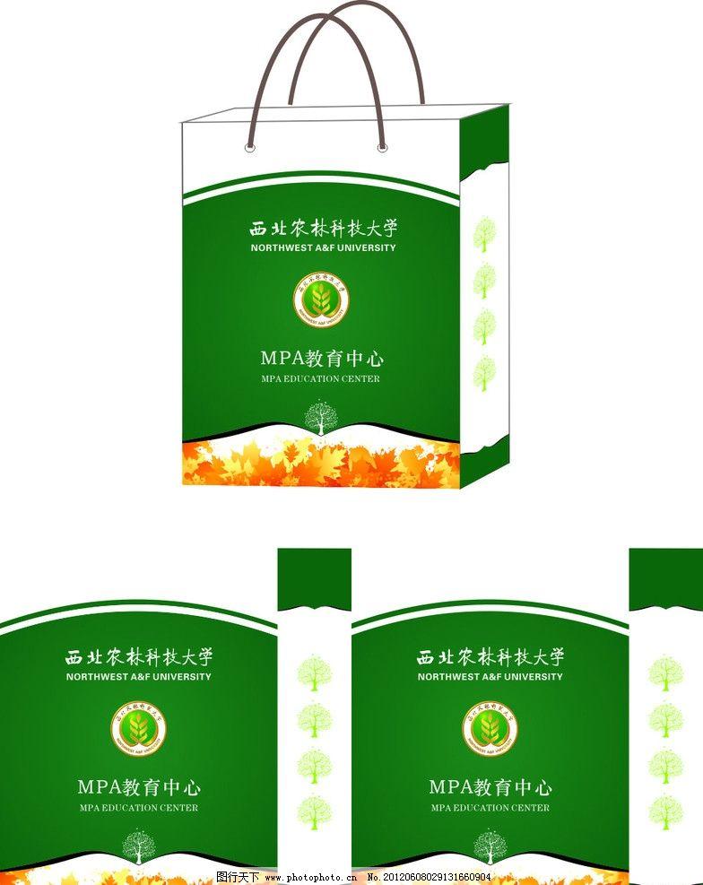 手提袋 手袋 西北农林科技大学 包装设计 广告设计 矢量 cdr