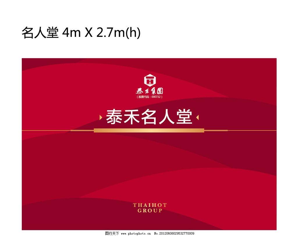 泰禾集团 股票 代码 背景 名人堂 论坛 活动 舞台 投资 地产