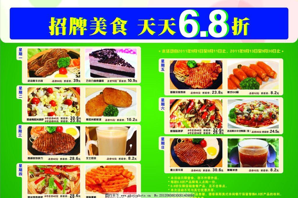 西餐海报 牛排 披萨 点心 小吃 饮料 海报设计 广告设计 矢量 cdr