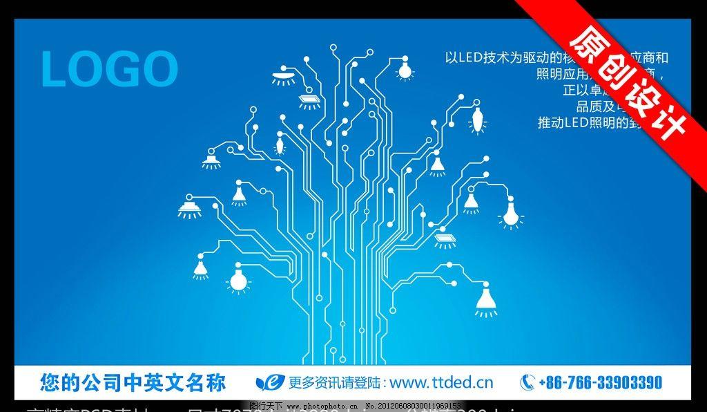 电灯 节能 日光灯 白织灯 节能灯 led灯 芯片树 电路 科技 蓝色 电路