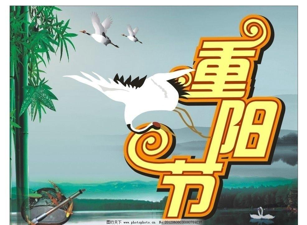重阳节 竹子 仙鹤 海报 矢量 海报设计 广告设计 cdr