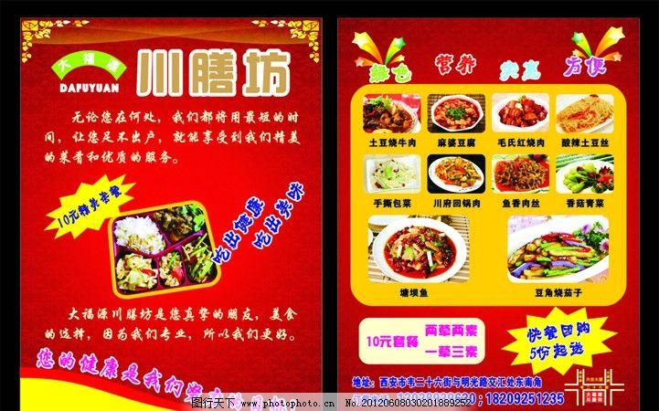 餐饮饭店宣传彩页dm单图片_展板模板_广告设计_图行