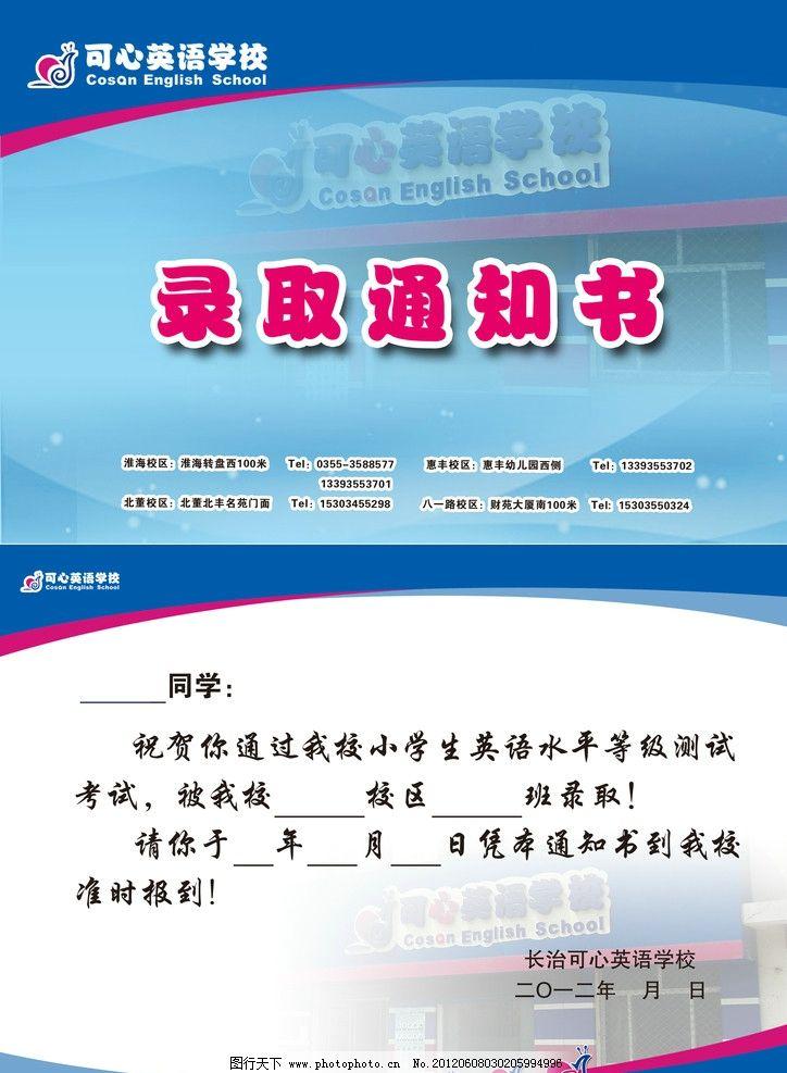 英语学校录取通知书图片