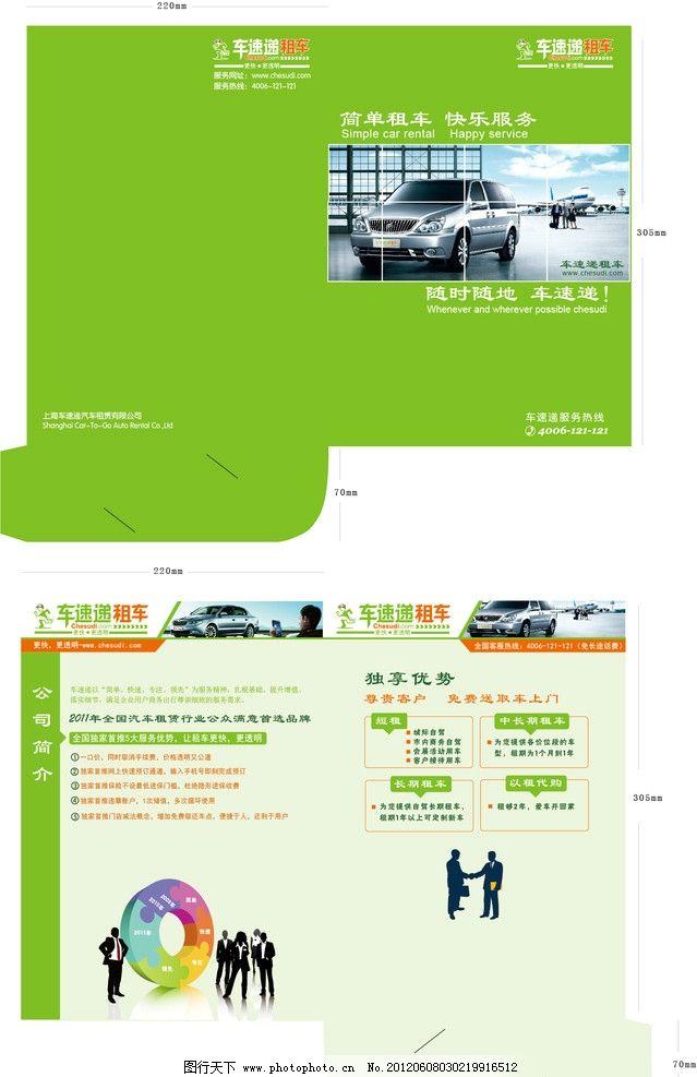企业宣传册资料夹设计图片