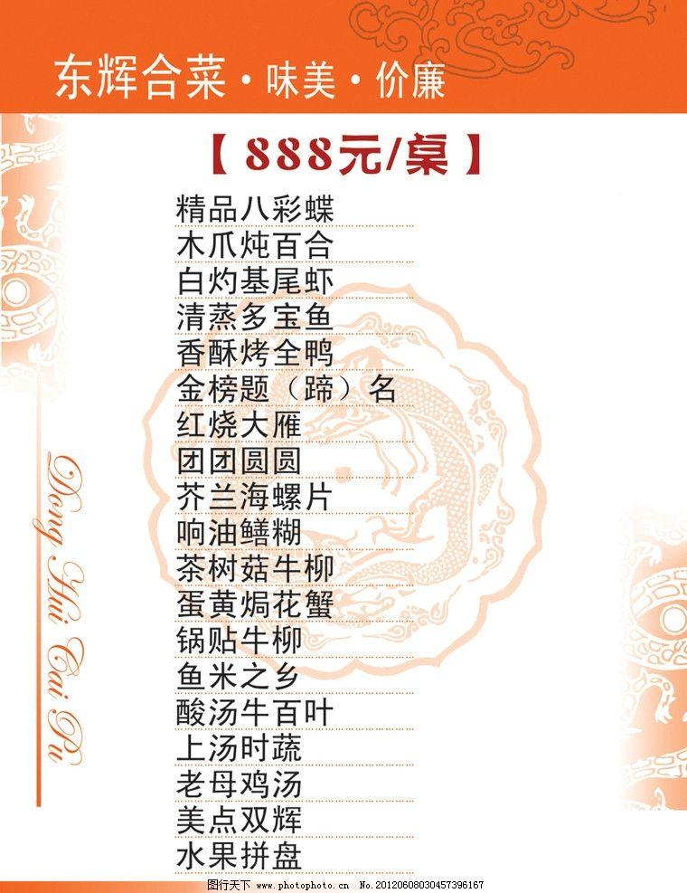 菜单 菜谱 酒店 合菜 单页 菜单菜谱 广告设计模板 源文件 300dpi psd