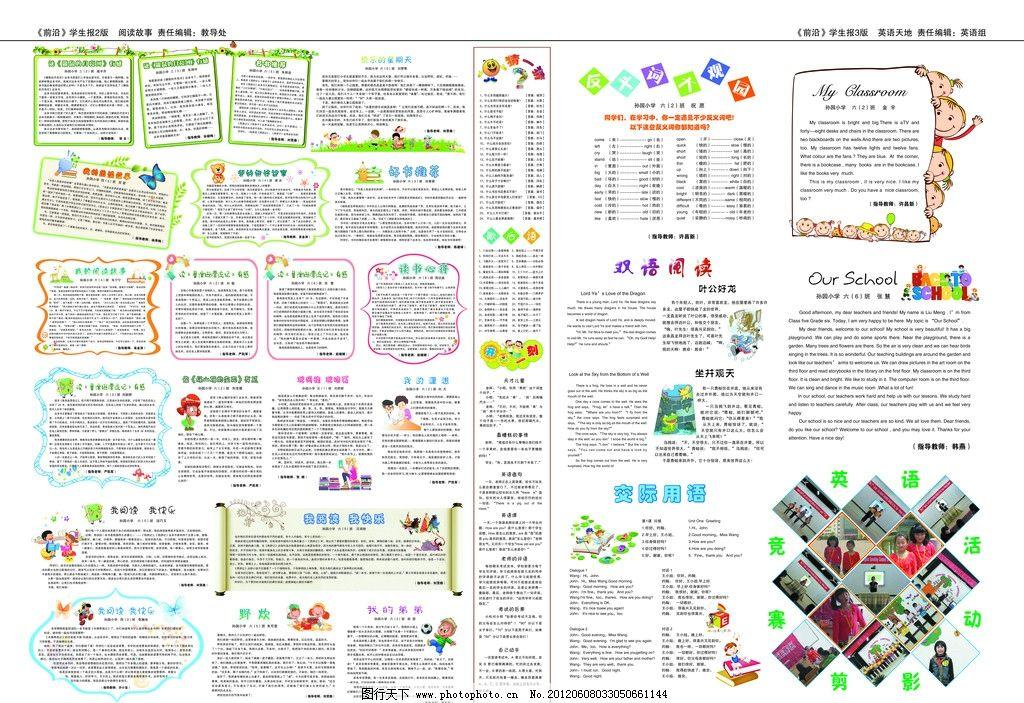 报纸版面设计 学校报纸 小学生报纸 报纸排版 学校报纸素材 花边框 卡