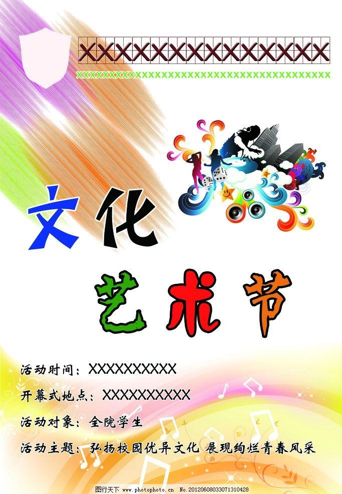 文化艺术节海报图片