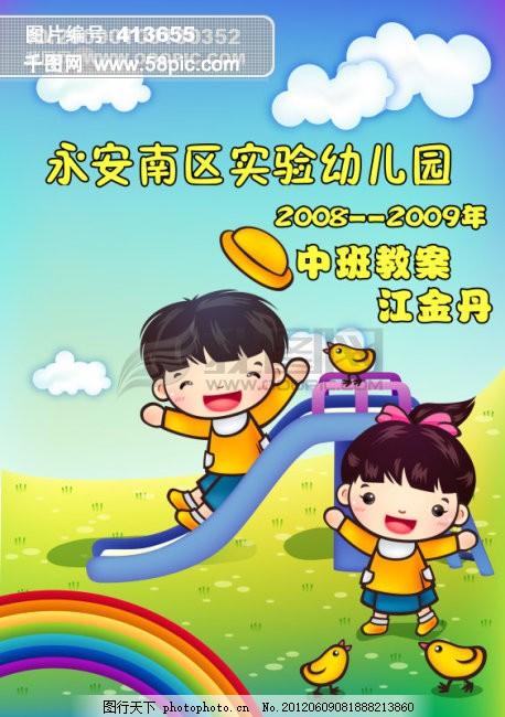 幼儿园 小朋友 彩虹 可爱 滑滑梯 黄色