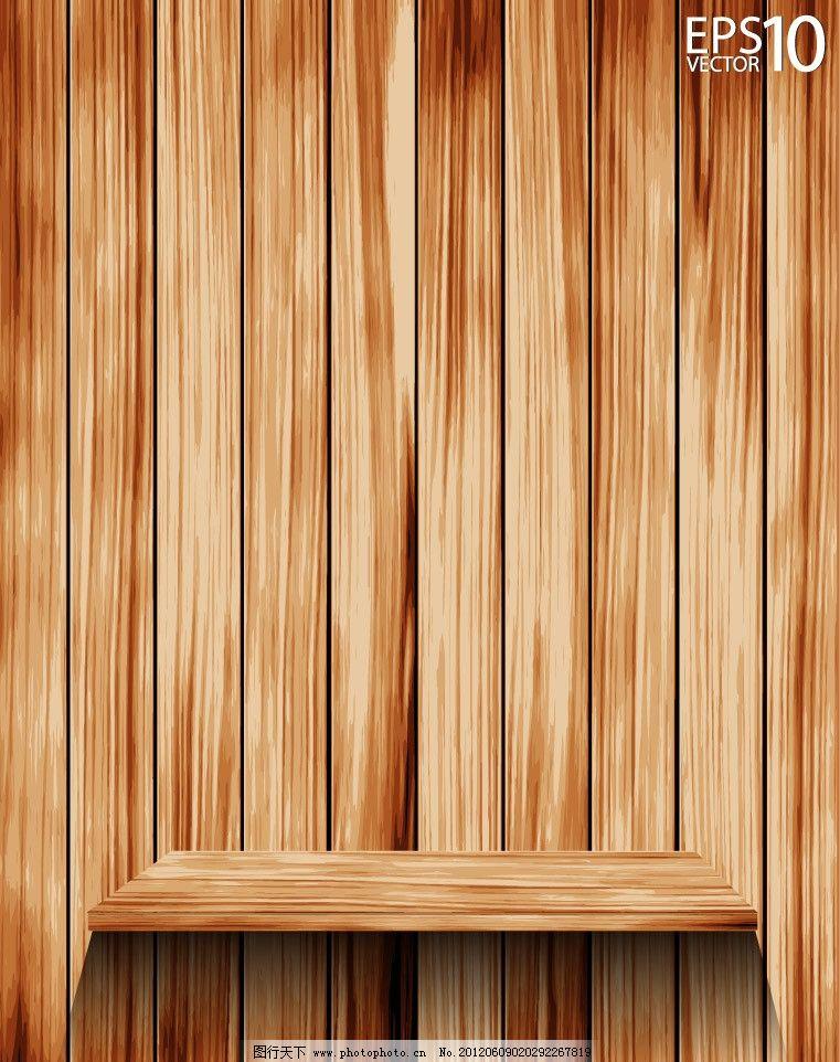 木纹木板货架图片