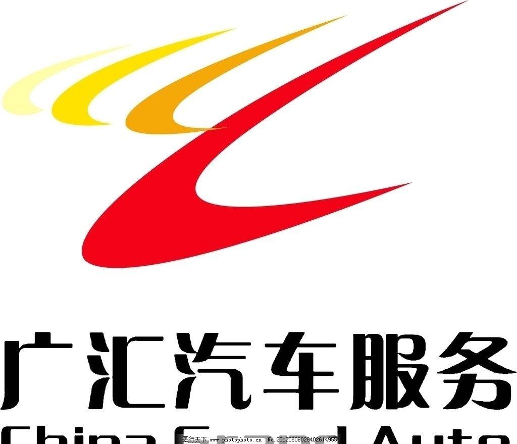 广汇 汽车企业 企业logo 广汇汽车服务 标志设计 广告设计模板 源文件