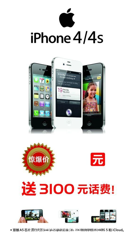 iphone4s 苹果手机广告海报图片